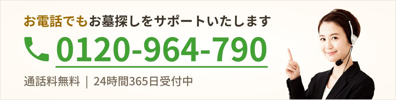 電話相談:0120-964-790